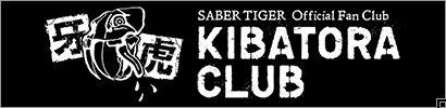 SABER TIGER OFFICIAL FAN CLUB 『牙虎倶楽部』